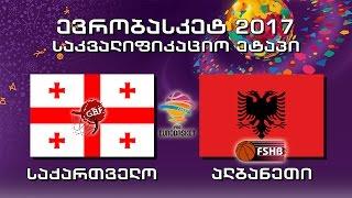 Eurobasket 2017. შესარჩევი ეტაპი. საქართველო - ალბანეთი