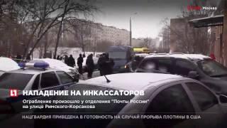 """В Москве у здания """"Почты России"""" произошло нападение на инкассаторов"""