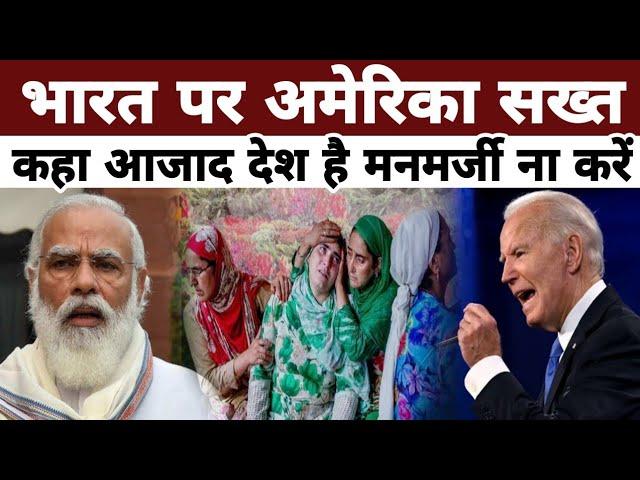 भारत पर अमेरिका सख्त जानिए क्या कहा | g7 शिखर सम्मेलन चीन | nonstop news today hairlines news