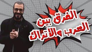 الفرق بين العرب والاتراك | al waja3