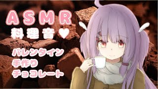 【料理音ASMR】チョコレート作り♥バレンタインだよー♥ Cooking sound Whisper
