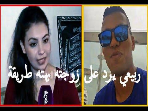 هكدا رد الملاكم المغربي ربيعي على تصريح زوجته !!! mohamed rabii