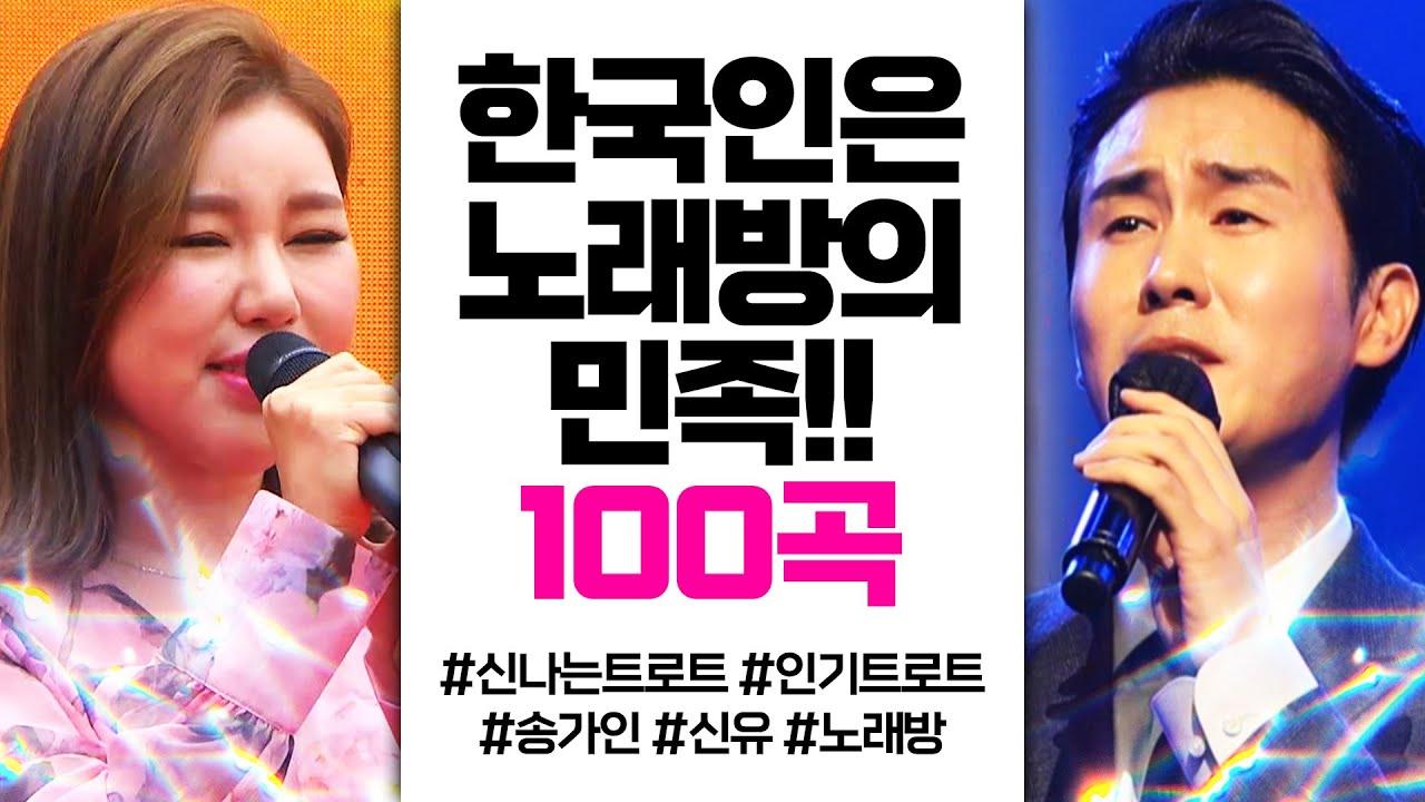 대한민국은 노래방의 민족입니다! 트로트 인기차트 100곡 듣기 #트로트 #노래방 #인기트로트 #듣기좋은트로트