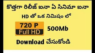 Download latest Telugu movies HD in your mobile under 500 mb