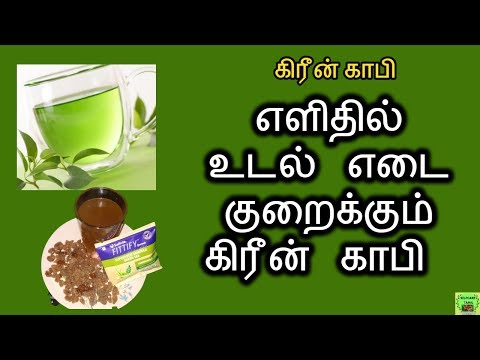 green coffee beans weight loss in tamil # weight loss in one week Tamil # Benefits of Green Coffee