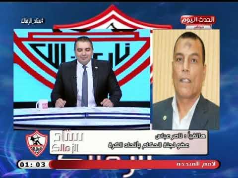 الحكم ناصر عباس يفجر فضيحة في مباراة الزمالك والمقاولون وأحقية الزمالك بضربة جزاء غير محتسبه