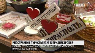 Иностранные туристы едут в Приднестровье