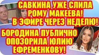 Дом 2 Свежие Новости ♡ 12 октября 2019. Эфир (18.10.2019).