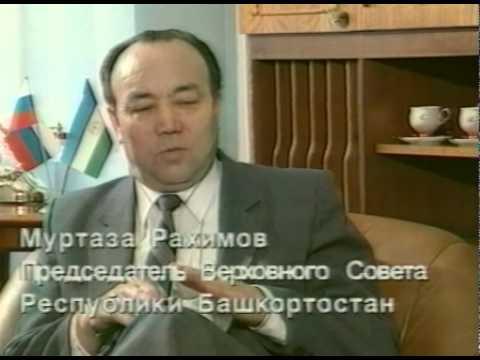 Большой круг РТР, интервью с Муртазой Рахимовым (1993 год)