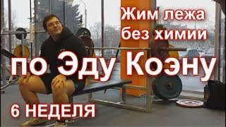 Жим лежа по Эду Коэну видео: 6 / Bench press by Ed Coan