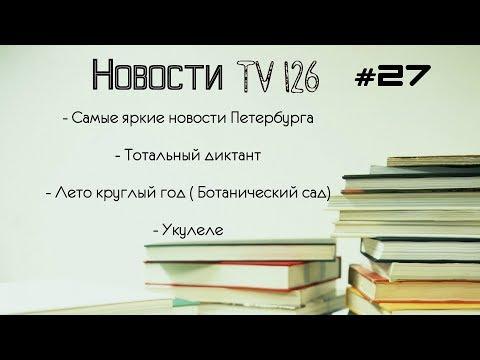 Новости. Выпуск 27 ( 2018-2019)