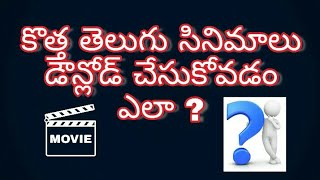 How to download new hd movies for free on Android /PC |  In Telugu | Latest Movies |  Torrent |