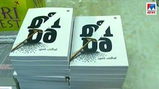 S Hareesh meesa novel