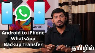 WhatsApp Backup Transfer Android to iPhone எப்படி மாற்றுவது?