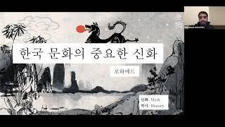 Korean Myths - 한국 문화의 신화