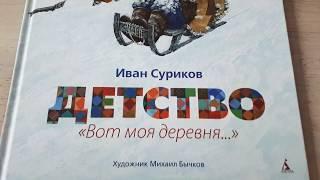 """Книга """"Вот моя деревня..."""" ДЕТСТВО Иван Суриков"""