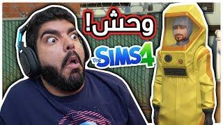 ايش لقيت داخل المختبر ؟! - #57 - The Sims 4