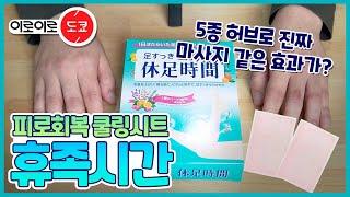 [일본직구 인기제품]휴족시간 제품설명,사용방법제품리뷰 …