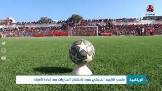 ملعب الشهيد الحبيشي يعود لاحتضان المباريات بعد إعادة تأهيله