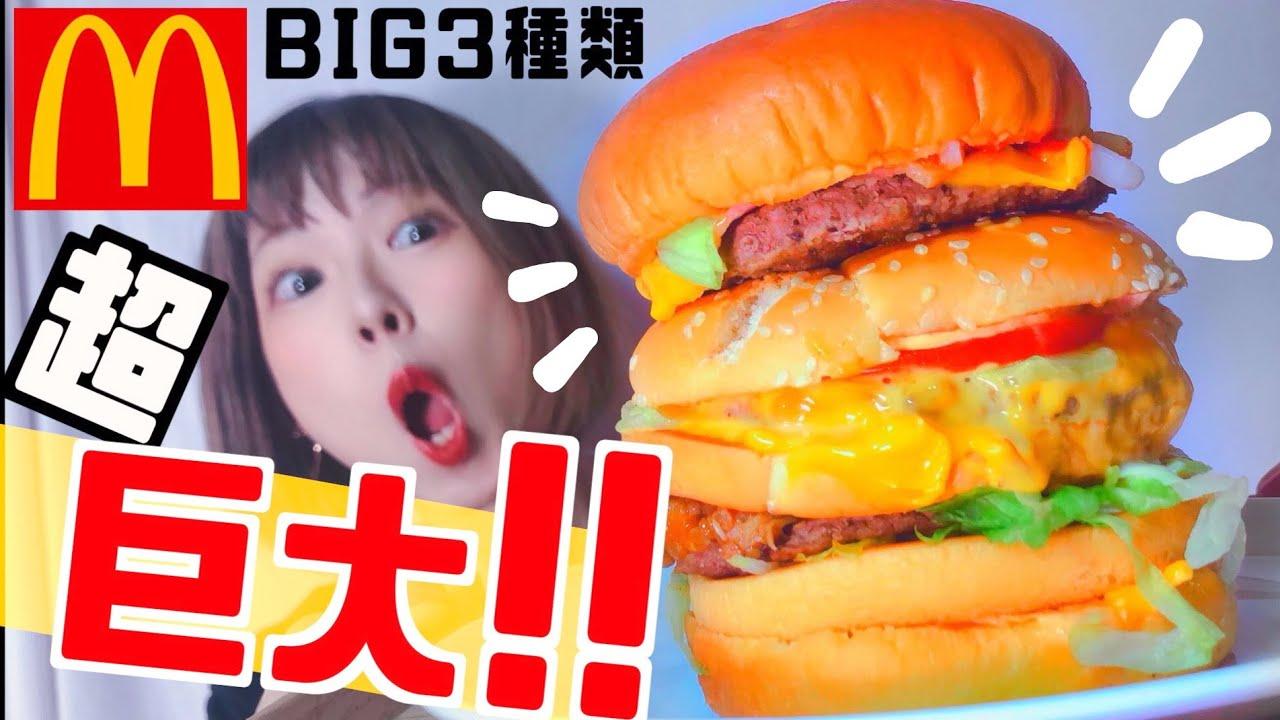 【超巨大!】世界のビーフバーガー3種を全部重ねて食べたら胃袋に平和訪れた。【マクドナルド】