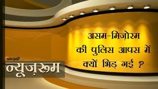 Prabhasakshi's NewsRoomI देश एक फिर दो राज्यों में हिंसा क्यों? बारिश से दिल्ली का हाल बेहाल|Monsoon