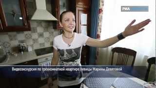 Трехкомнатная квартира Марины Девятовой
