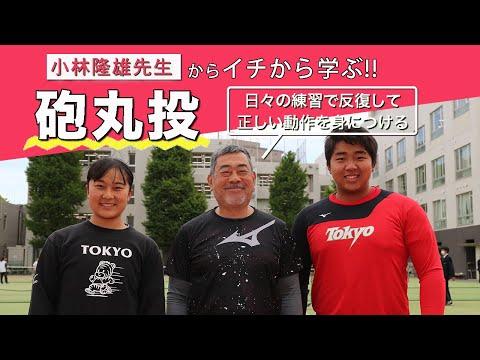 【イチから学ぶ砲丸投】投てきの名将・東京高の小林隆雄先生から学ぶ基本!