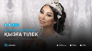 Қарақат Әбілдина - Қызға тілек (аудио)