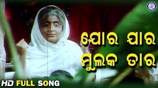 Gambar cover Jor Jar Mulak Tar | ଜୋର ଯାର ମୂଲକ ତାର | Uttam Mohanty | Aparajita