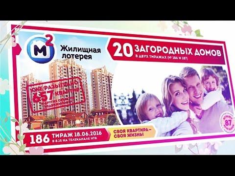 Жилищная лотерея 186 тираж проверить билет