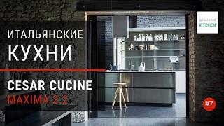 Итальянские кухни Cesar Maxima 2.2 (Cesar cucine) | Geniuswood Kitchen. Итальянские кухни #7