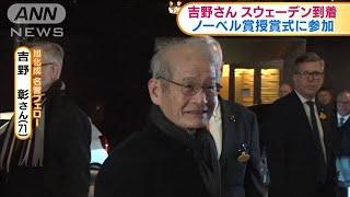 ノーベル化学賞の吉野彰さん スウェーデンに到着(19/12/06)