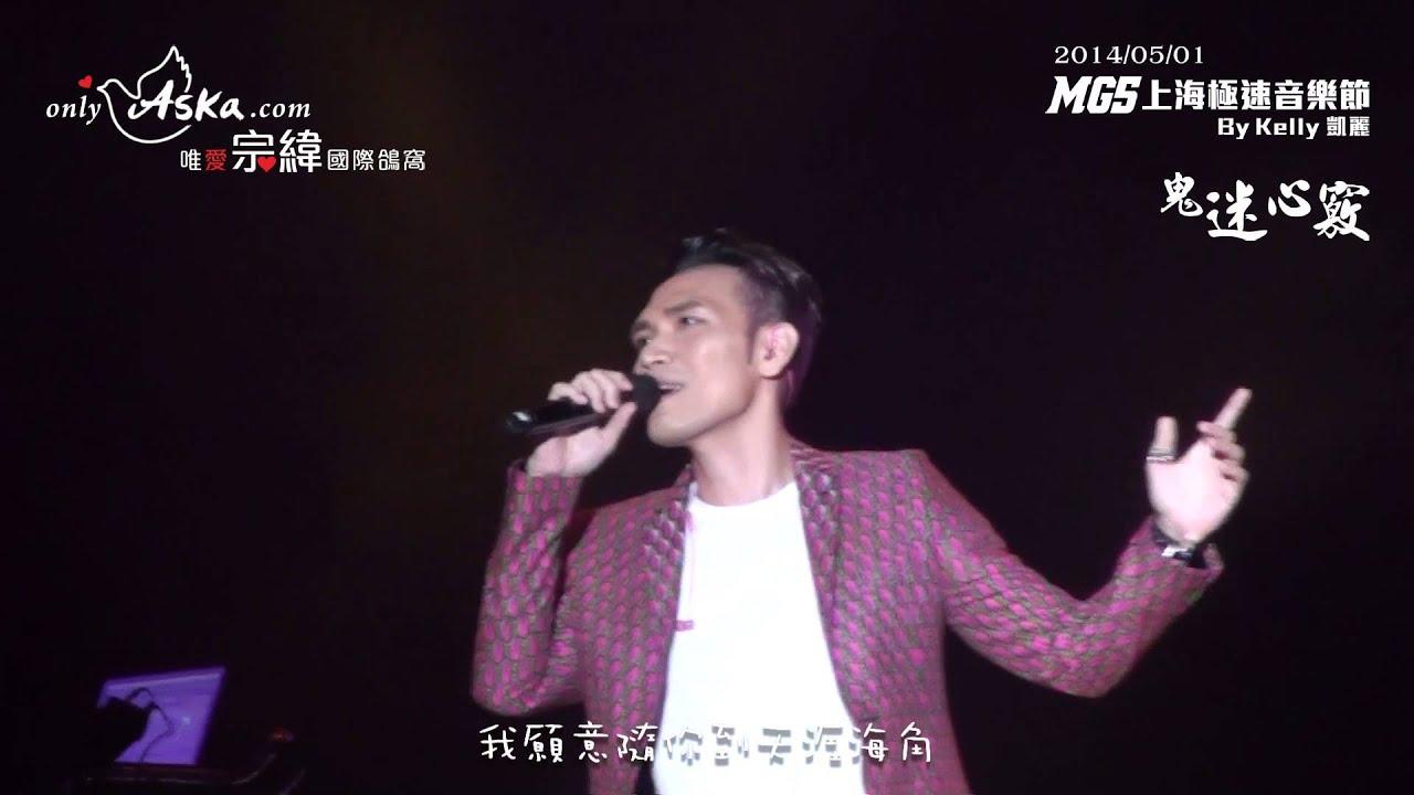 20140501 MG5極速音樂節 楊宗緯(2) 鬼迷心竅(附歌詞字幕) HQ - YouTube