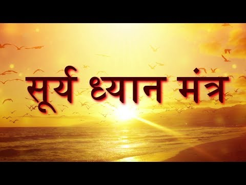 Surya Dhyan Mantra by Kamlesh Upadhyay | Full Mantra with Lyrics