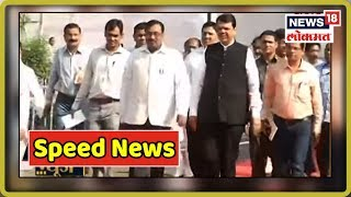 Speed News Of Maharashtra | Marathi Batmya | 18 July 2019