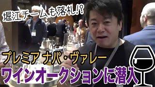 YouTube動画:ワインオークションに潜入!堀江チームが落札したワインは…!?[PR]