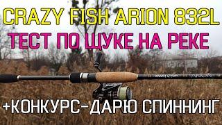 НОВЫЙ спиннинг Crazy Fish ARION ASR832L-S - тест спиннинга по щуке на реке! ДАРЮ СПИННИНГ!