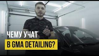 Чему может научить GMA Detailing .Обучение Detailing #4