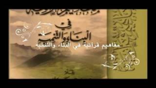 مفاهيم قرآنية في البناء والتنمية