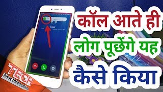 Enabal Edge Flashlight Notification Android Tips And Tricks [Hindi] by Tech New Information