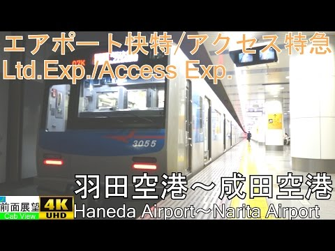 【4K前面展望】エアポート快特・アクセス特急(羽田空港~成田空港)