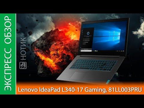 Экспресс-обзор ноутбука Lenovo IdeaPad L340-17 Gaming, 81LL003PRU