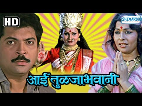 Latest Marathi Movie | Aai Tulja Bhawani | Kuldeep Pawar | Madhu Kambrikar | HD Movies