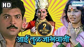 Latest Marathi Movie | Aai Tulja Bhawani | Kuldeep Pawar | Madhu Kambrikar | HD Movies