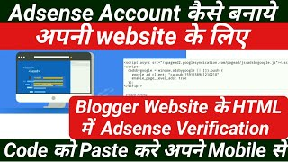 How To make Adsense Account or  paste adsense verification Code in Blogger HTML ! On Your Mobile