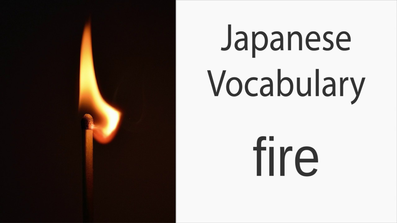 How To Say Fire In Japanese Youtube