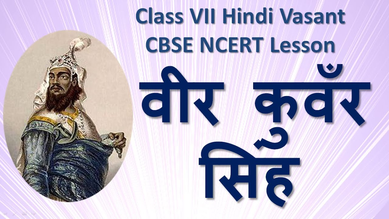 essay on veer kunwar singh in english