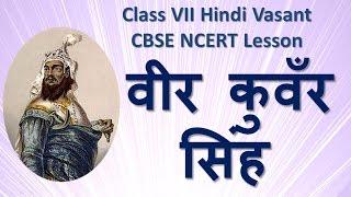 Veer Kunwar Singh ( वीर कुवँर सिंह ) | Class VII Hindi Vasant CBSE NCERT Lesson