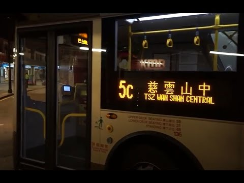 Hong Kong, 5C bus ride from Kowloon City Ferry to Star Ferry Pier Tsim Sha Tsui