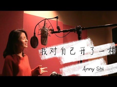 我对自己开了一枪 covered by Anny Shi